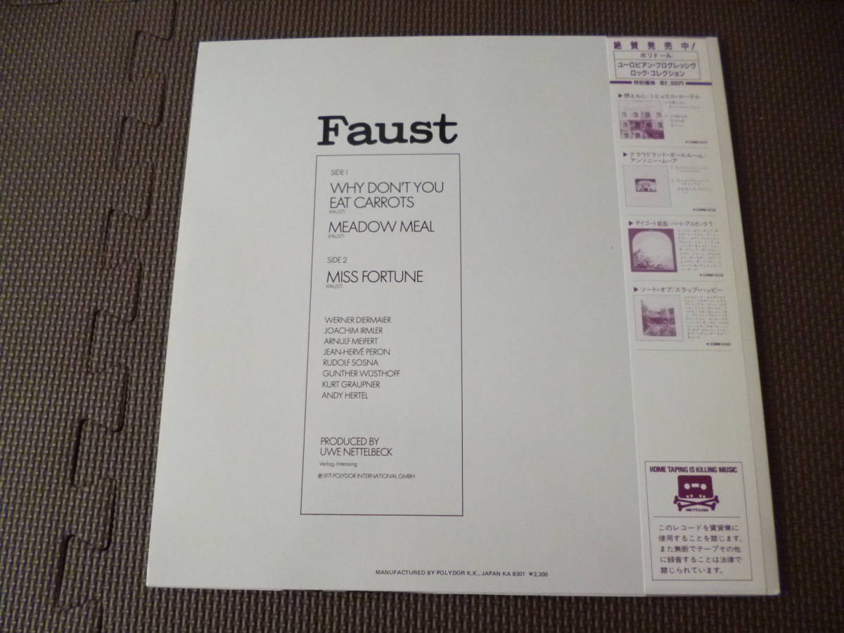Faust / ファウスト ■ 国内盤 帯ライナー付き プログレ クラウトロック ジャーマンロック new wave_画像2