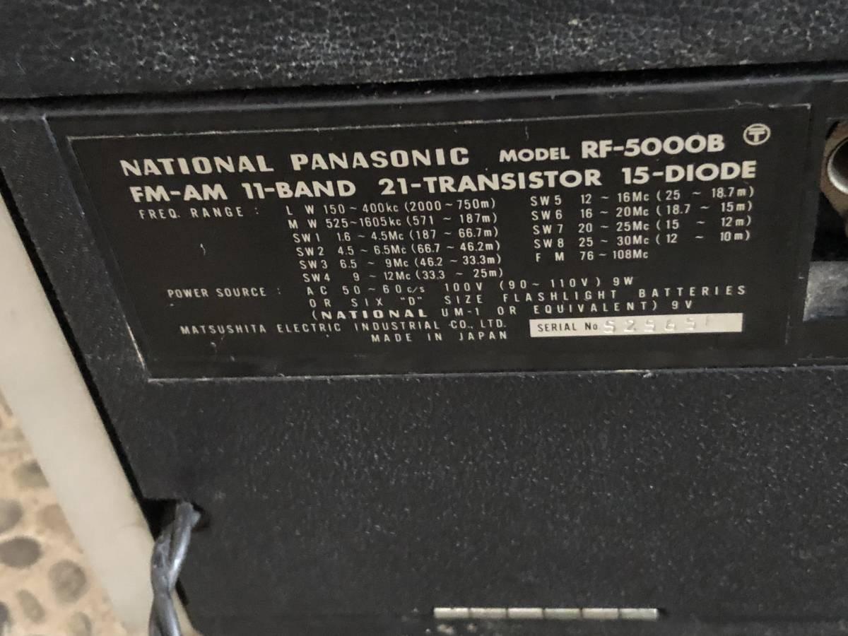 ナショナル パナソニック ラジオ RF-5000B ジャンク_画像9