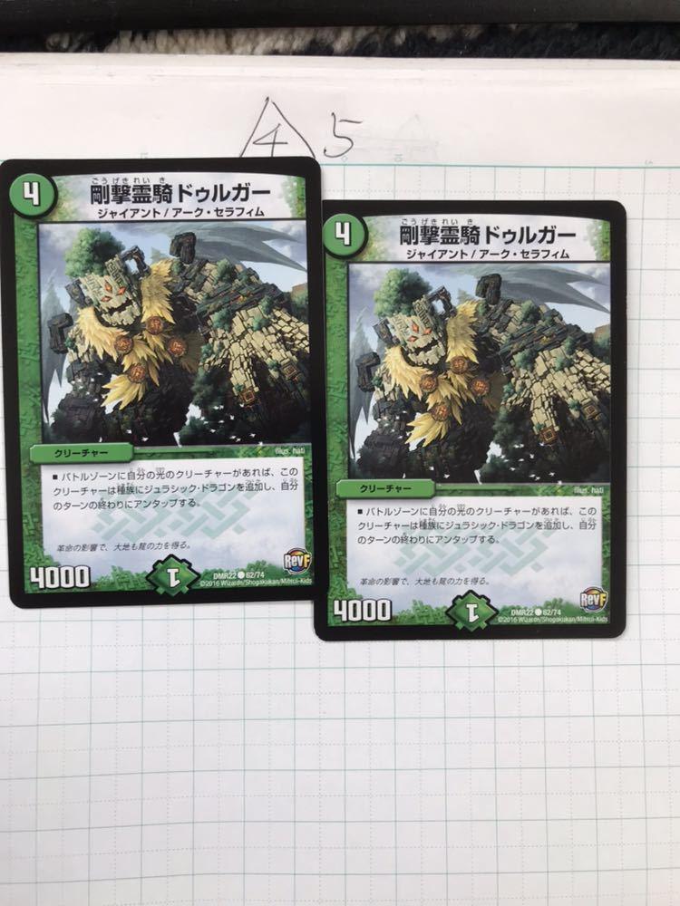 剛撃霊騎ドゥルガー DMR22 2枚セット_画像1