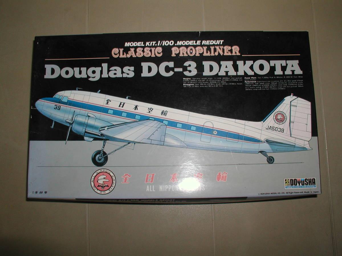 DOUYUSHA・1/100・ダグラスDC-3 DAKOTA 全日空