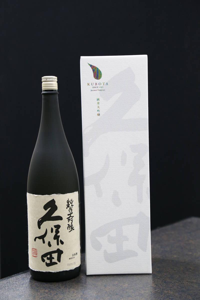 正規店 購入 久保田 純米大吟醸 冷暗所保管 1800ml 2019年1月製造