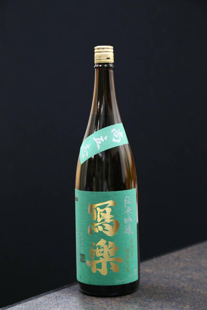 正規店 購入 写楽 純米吟醸 尚立志 1800ml 冷暗所保管 1本 2019年1月製造