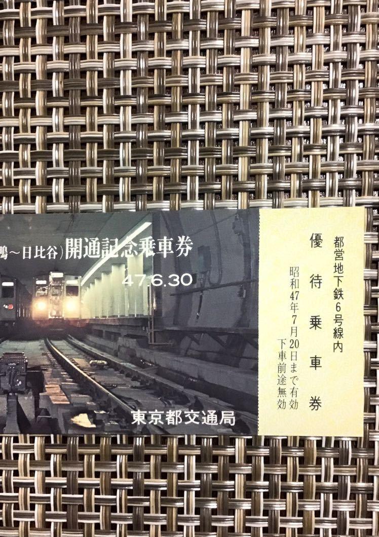都営地下鉄6号線 (巣鴨~日比谷) 開通記念乗車券 昭和47年6月30日 東京都交通局 (190226)_画像4