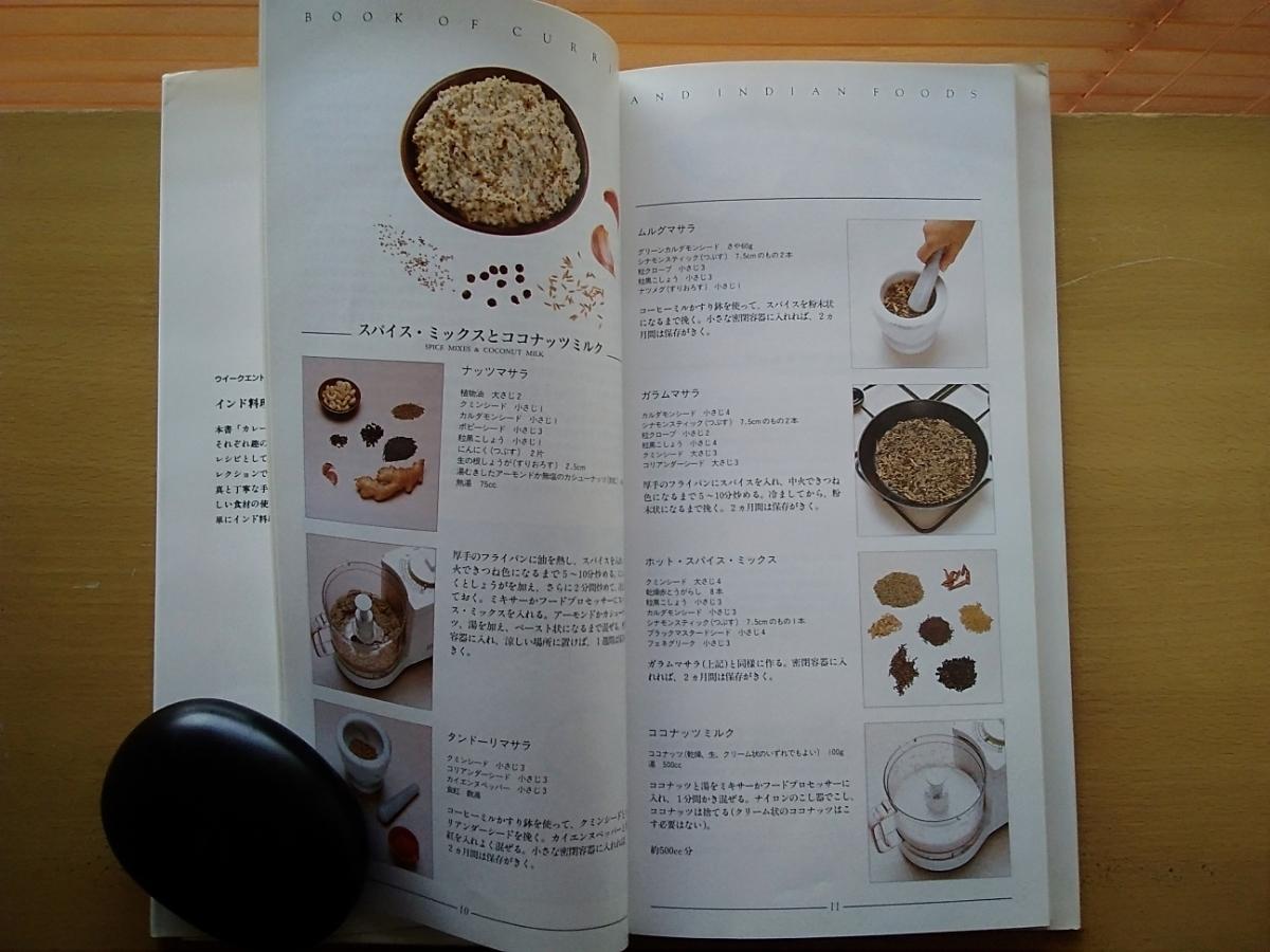 即決 カレーとインド料理100以上のレシピ集_画像2