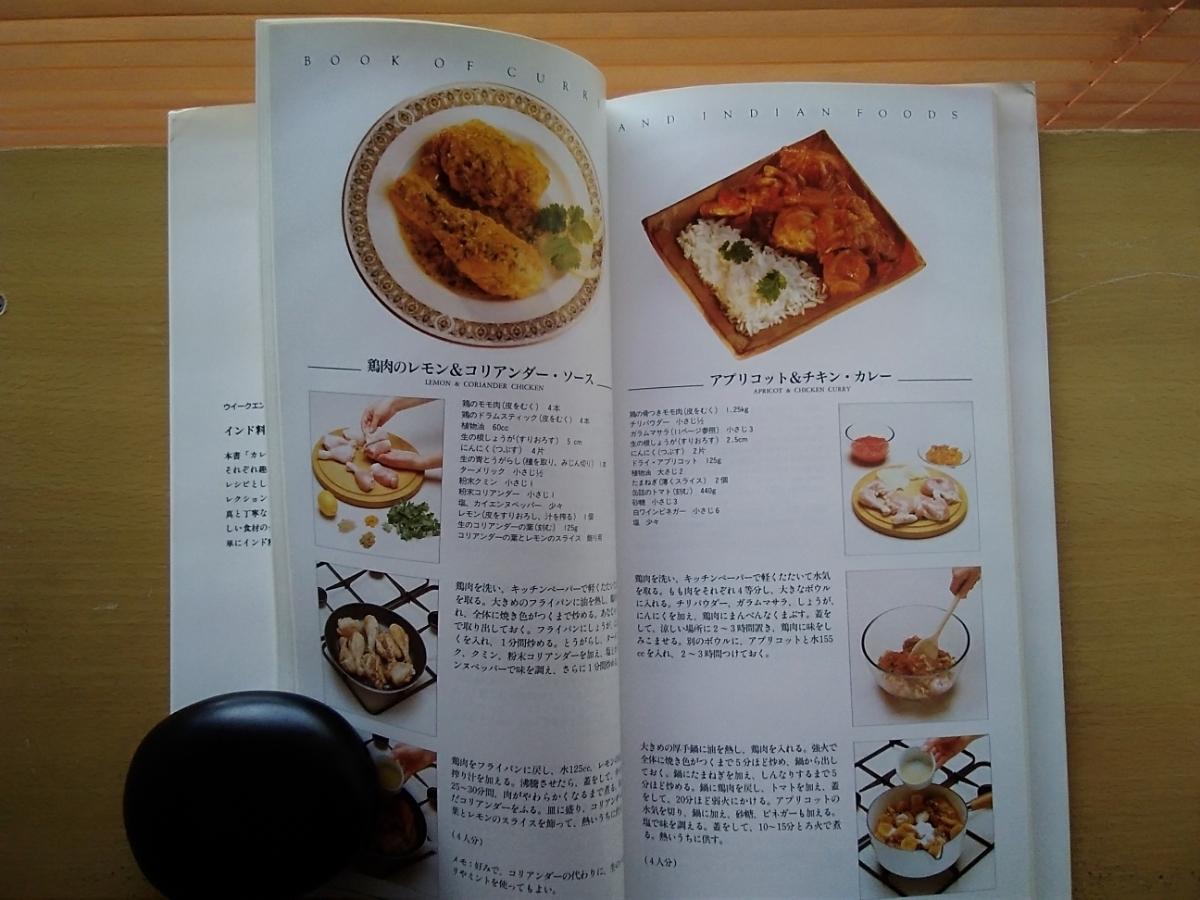 即決 カレーとインド料理100以上のレシピ集_画像3