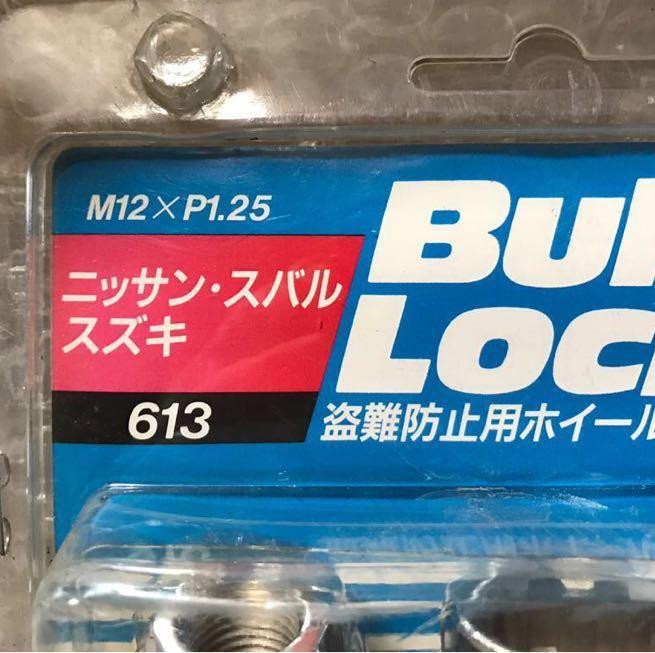 盗難防止ロックナット■未使用品 ■KYO-EI [ 協永産業 ] Bull Lock 盗難防止用メッキ ホイールロック ■M12 x P1.25(613貫通メッキ) _画像2