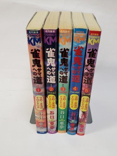 雀鬼サマへの道 全5巻完結 近代麻雀コミックス 谷口亜夢_画像2