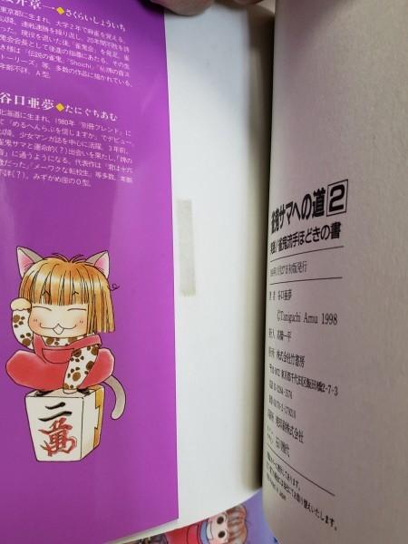 雀鬼サマへの道 全5巻完結 近代麻雀コミックス 谷口亜夢_各巻ともテープ跡