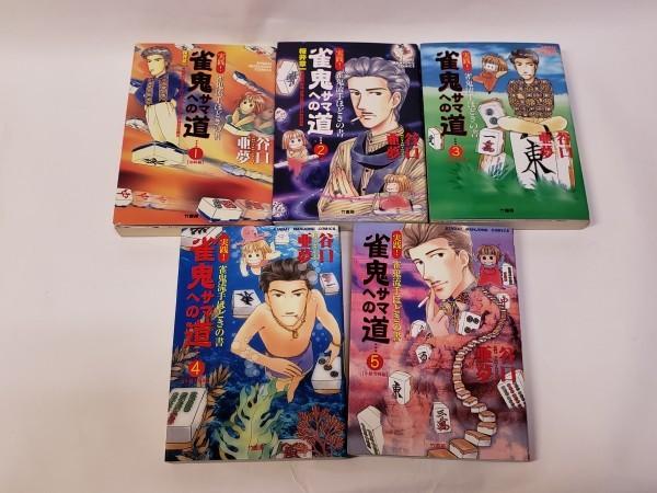 雀鬼サマへの道 全5巻完結 近代麻雀コミックス 谷口亜夢_画像1