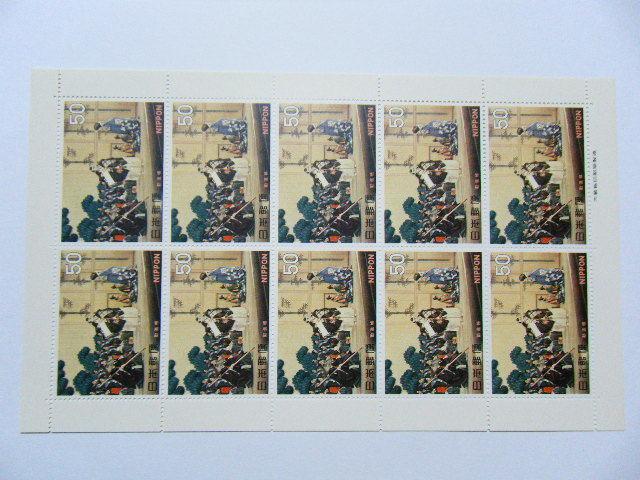 記念切手シート 「古典芸能シリーズ 勧進帳」 50円10枚 1970年 未使用品【158】