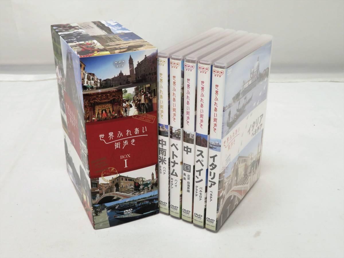 [K87]NHK DVD 世界ふれあい街歩き BOXⅠ 全5巻