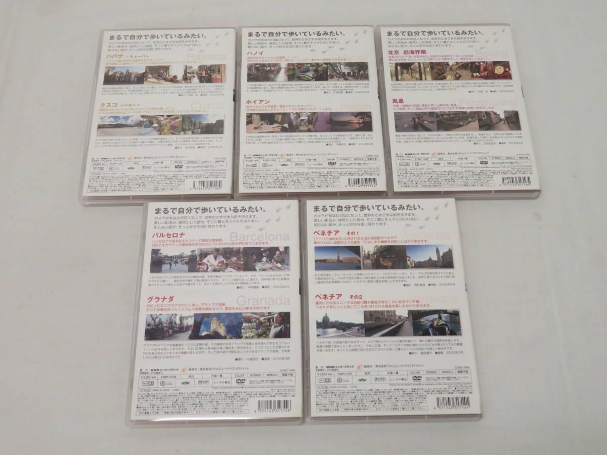 [K87]NHK DVD 世界ふれあい街歩き BOXⅠ 全5巻_画像3