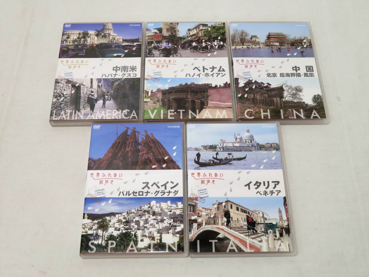 [K87]NHK DVD 世界ふれあい街歩き BOXⅠ 全5巻_画像2