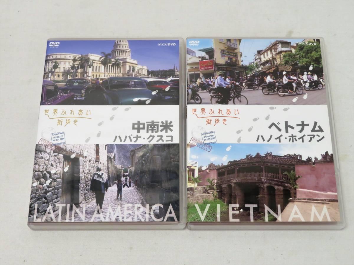 [K87]NHK DVD 世界ふれあい街歩き BOXⅠ 全5巻_画像4