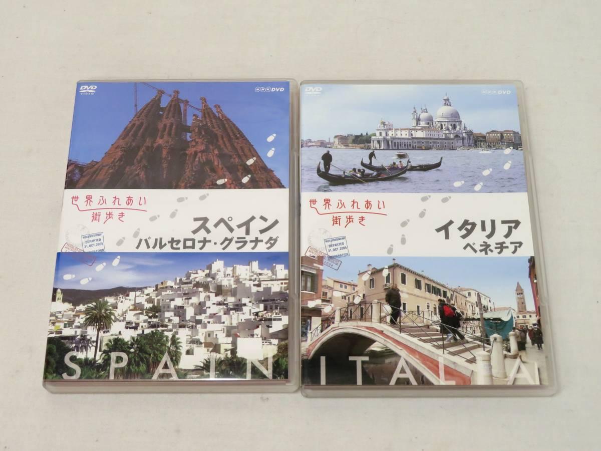 [K87]NHK DVD 世界ふれあい街歩き BOXⅠ 全5巻_画像6