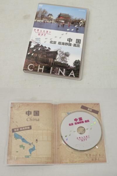 [K87]NHK DVD 世界ふれあい街歩き BOXⅠ 全5巻_画像8