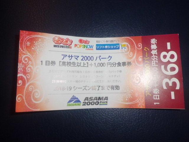 ★アサマ2000パーク 全日リフト1日券+食事券1000円 1枚