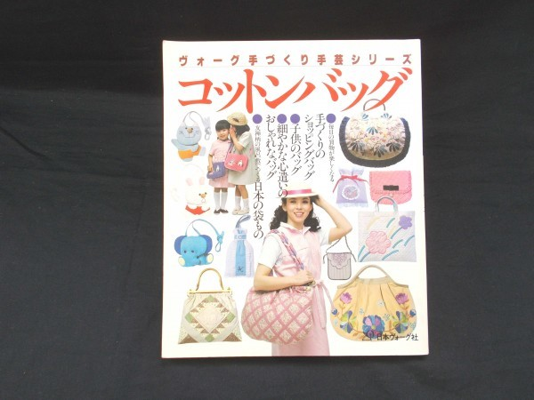 book@No1 07534 Vogue hand ... handicrafts series cotton bag Showa era 56 year 4 month race .... love appear small thing inserting . pot-pourri inserting