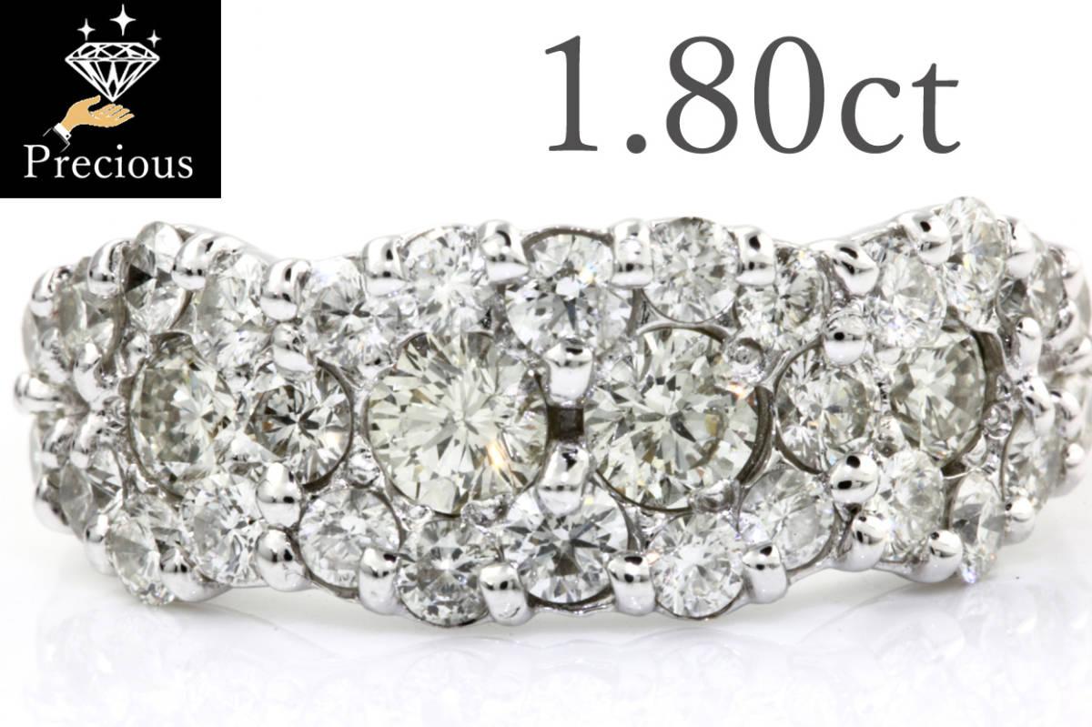 PR303142 【1.80ct】 ダイヤリング 12.5号 K18WG ホワイトゴールド 当社の保証書  1.5ct up_画像1