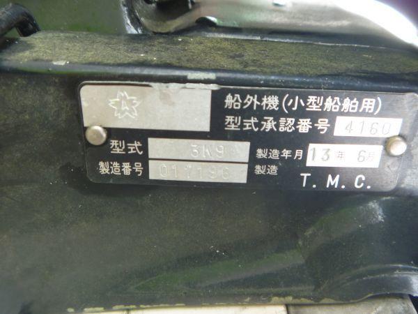 中古 マーキュリー9.8馬力  船外機_画像4