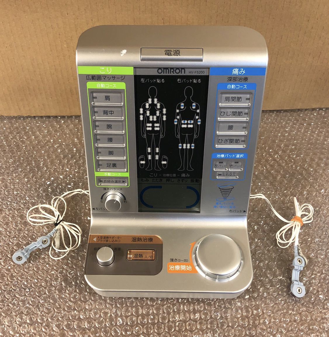 オムロン 電気治療器 HV-F5200 【中古良品 / 送料無料】