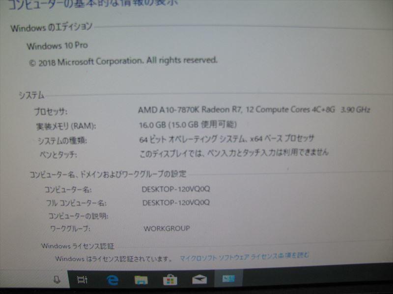 自作 AMD A10-7870Kジャンクで