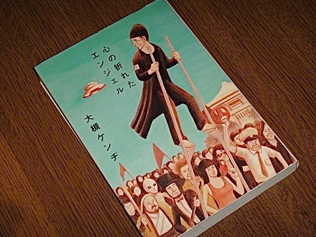 サイン入 本/大槻ケンヂ 心の折れたエンジェル/筋肉少女帯/筋少/KING-SHOW_画像1