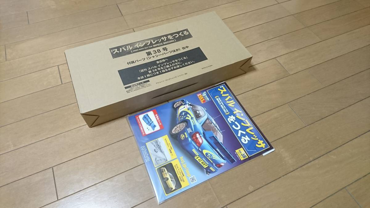 【アシェット】インプレッサ ◆検◆デアゴスティーニ 京商 週刊 ディアゴスティーニ タミヤ オートアート をつくる タイレル P34 トヨタ_画像6