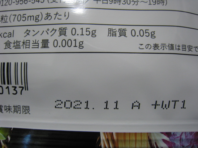 再値下げ★新品★ベルタこうじ生酵素★60粒_画像2