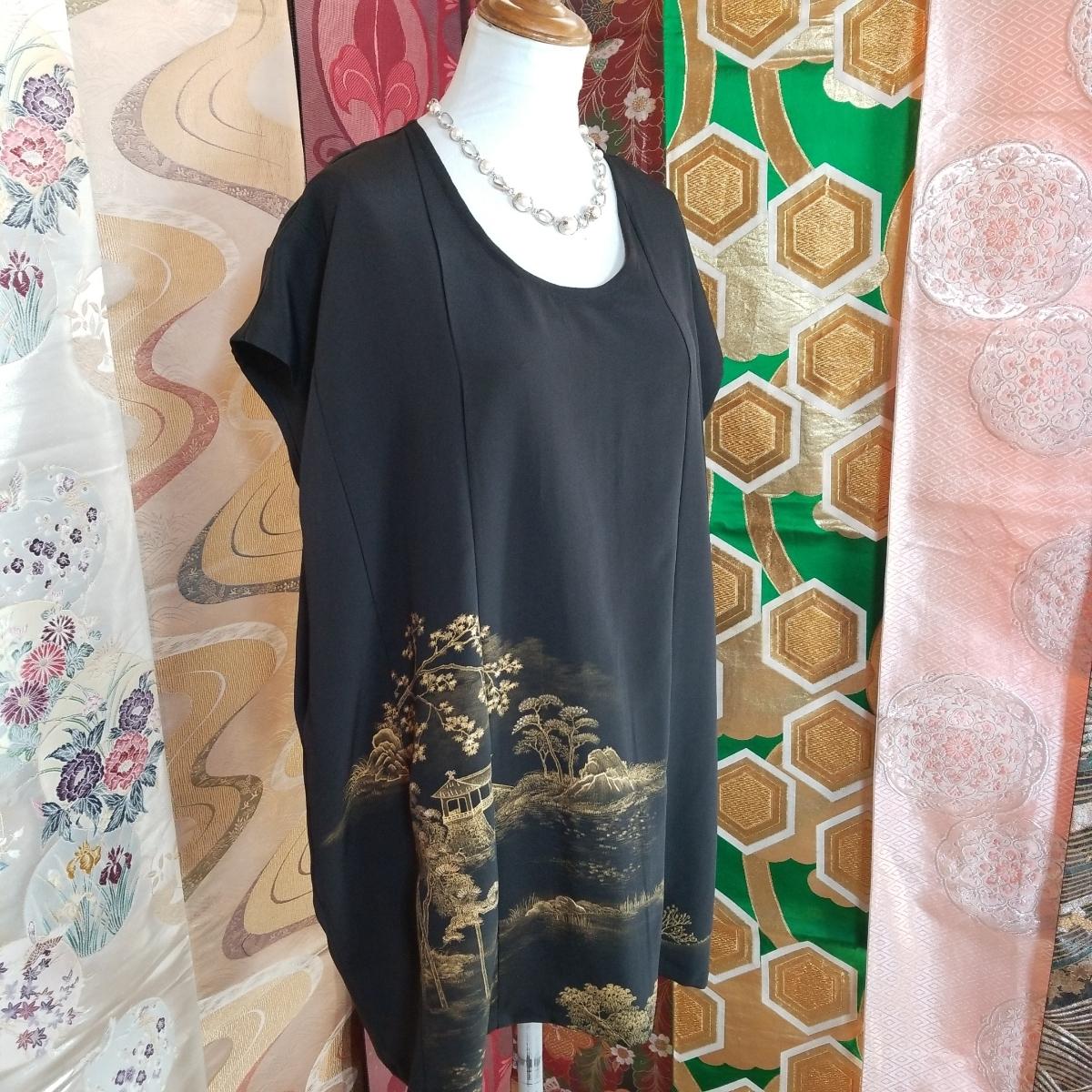 着物リメイク黒留袖水辺風景画チュニックw142ハンドメイド