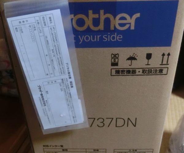 【新品未使用】brother プリンター A4 インクジェット複合機 MFC-J737DN FAX 子機ナシ_画像5
