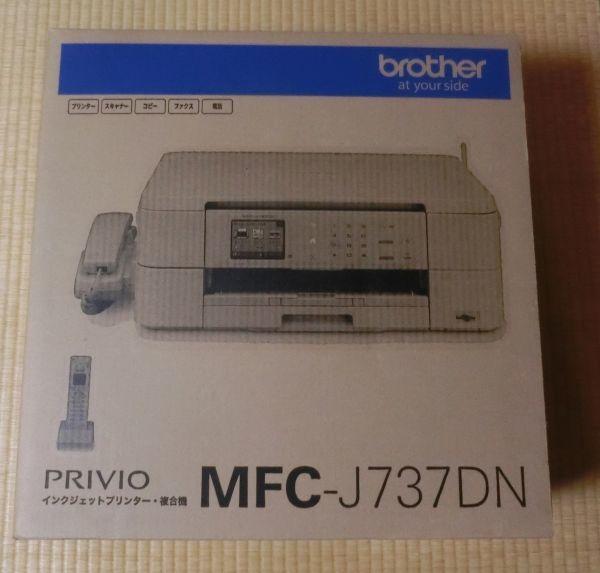 【新品未使用】brother プリンター A4 インクジェット複合機 MFC-J737DN FAX 子機ナシ