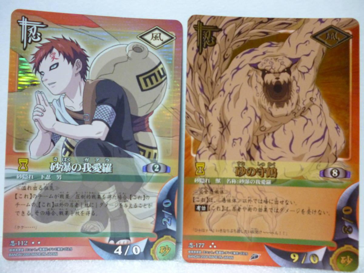 NARUTO カード 2枚 我愛羅 一尾 疾風伝 UR、SR キラ_画像1