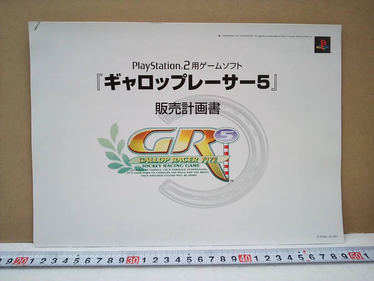 (管理番号G977)販売店用資料 プレイステーション2用ソフト「ギャロップレーサー5」の販売計画書_画像1