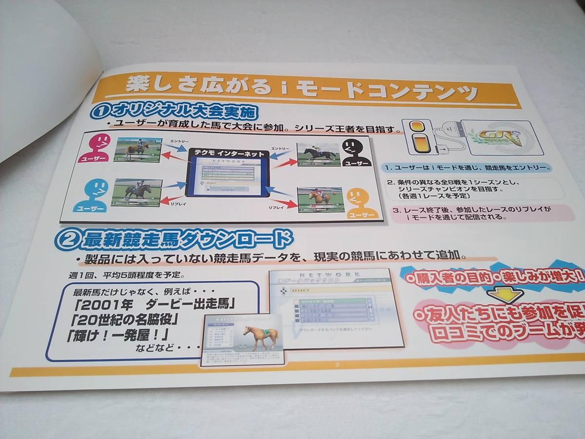 (管理番号G977)販売店用資料 プレイステーション2用ソフト「ギャロップレーサー5」の販売計画書_画像3