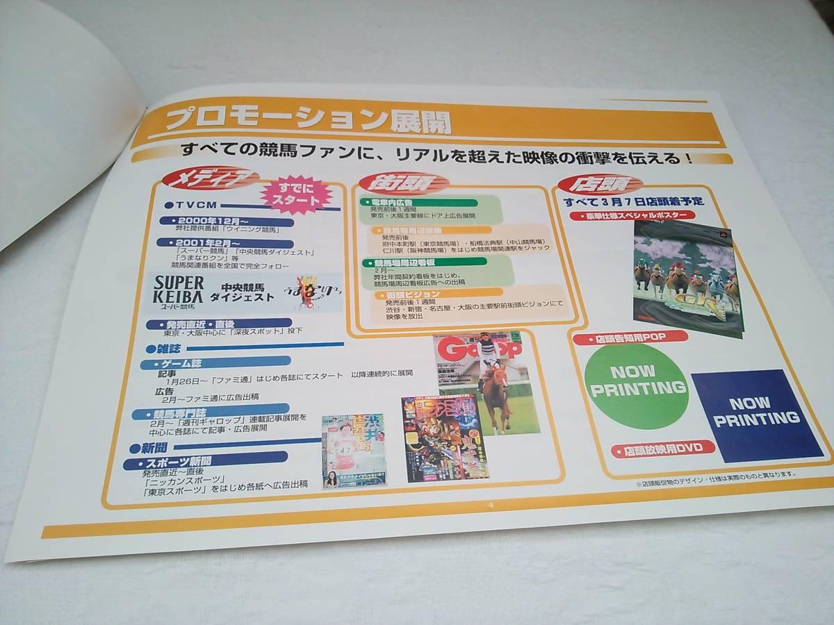 (管理番号G977)販売店用資料 プレイステーション2用ソフト「ギャロップレーサー5」の販売計画書_画像4
