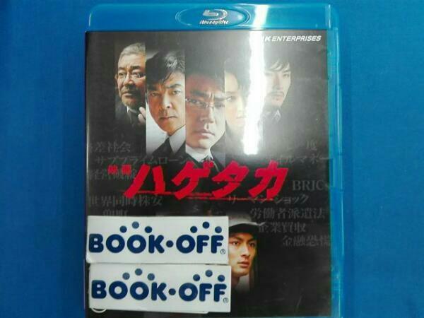 ハゲタカ(Blu-ray Disc)_画像1