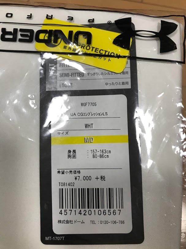 新品 アンダーアーマー コールドギア UA Tシャツ コンプレッションLS レディース UVカット WGF7705 WHT MD 76_画像3