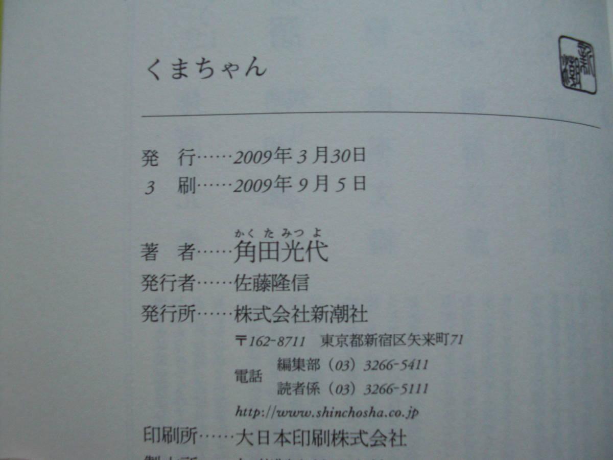 ◎角田光代《くまちゃん》◎新潮社 (単行本) 送料\150_画像2