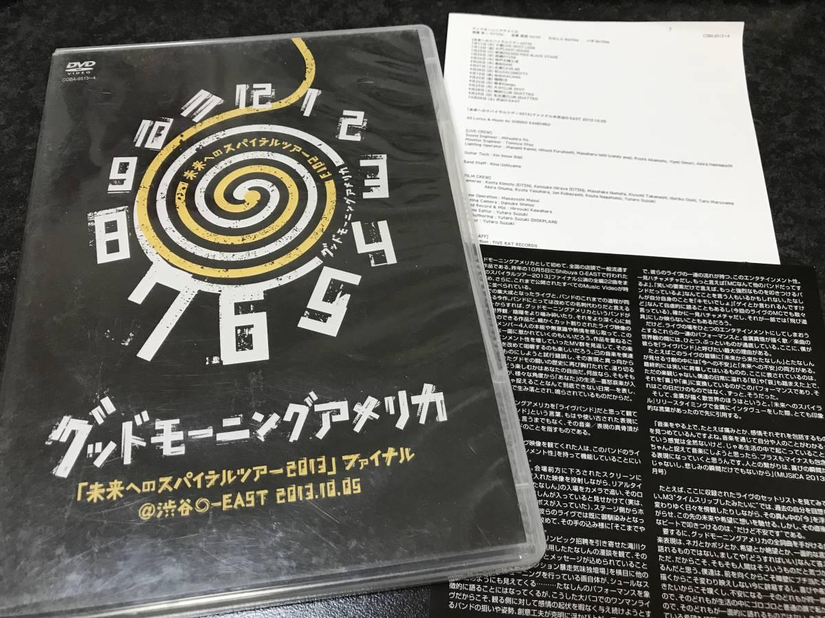即決 グッドモーニングアメリカ ライブ DVD 【未来へのスパイラルツアー 2013 ファイナル 渋谷O-EAST】_画像1