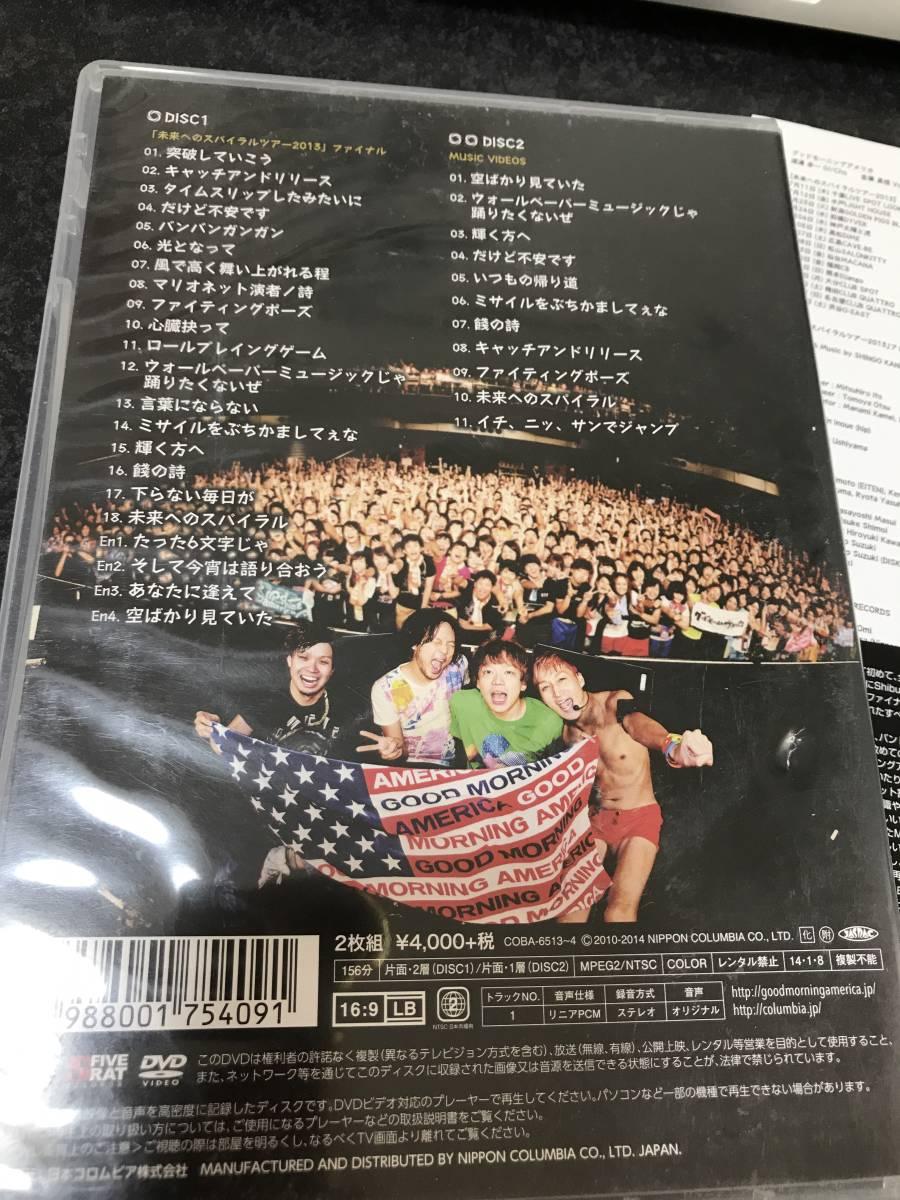 即決 グッドモーニングアメリカ ライブ DVD 【未来へのスパイラルツアー 2013 ファイナル 渋谷O-EAST】_画像2