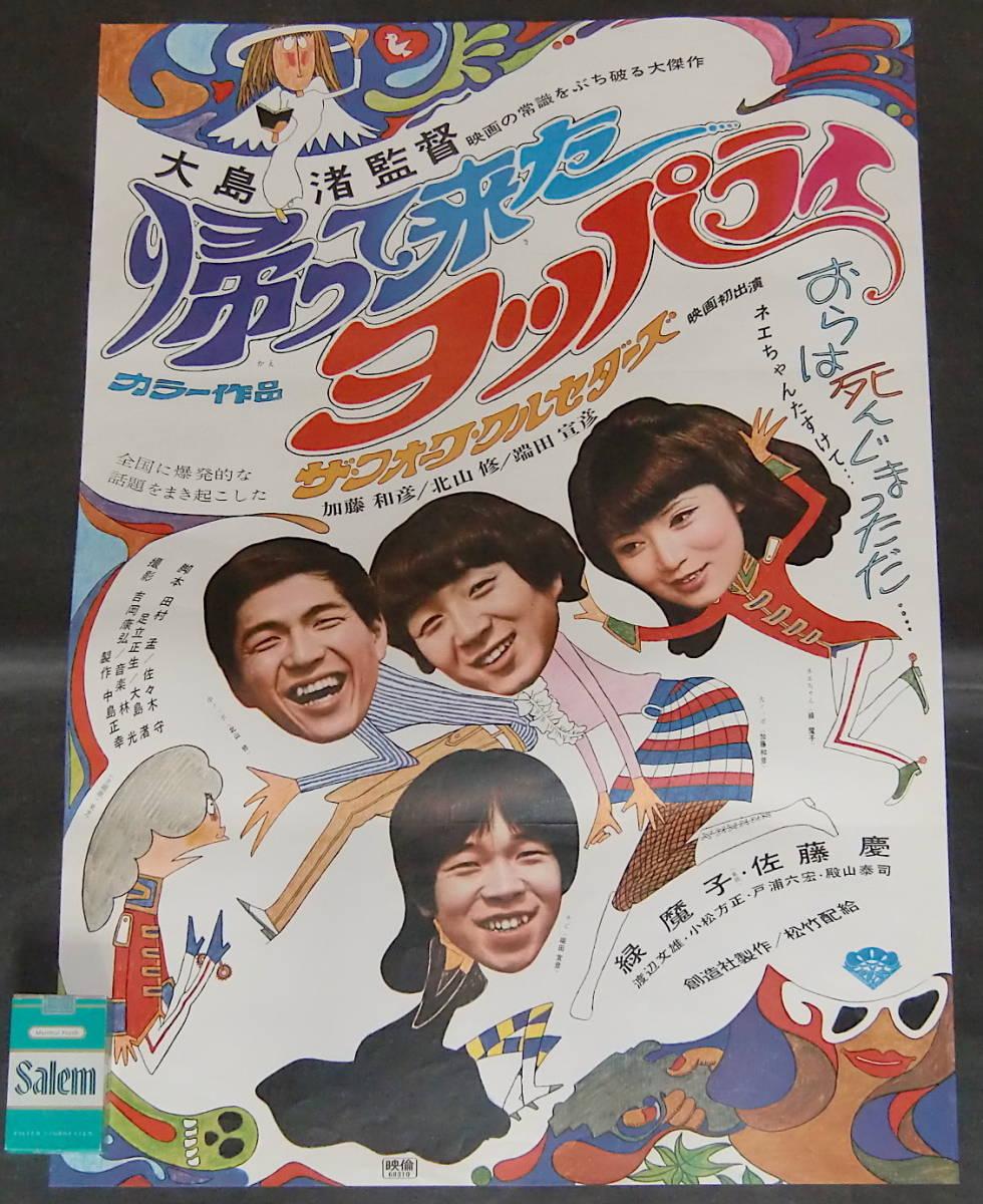 フォーククルセダーズ/大島渚【帰って来たヨッパライ】1968年初版/オリジナルB2ポスター!の画像1枚目