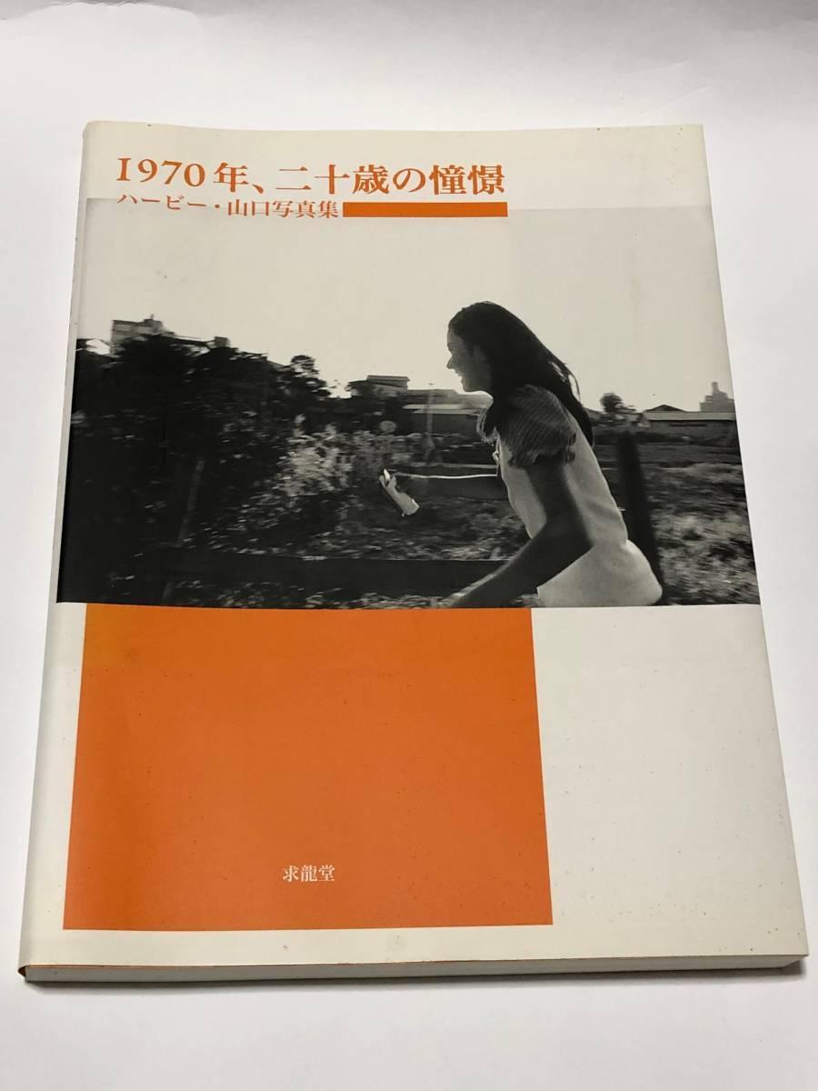 ◆◇◆ ハービー・山口 / 1970年、二十歳の憧憬―ハービー・山口写真集_画像1