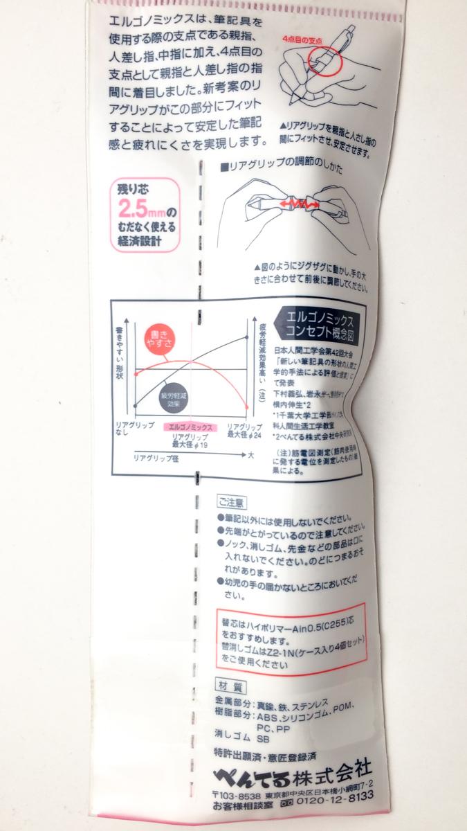 【廃盤極稀少】ぺんてる Pentel エルゴノミックス ERGoNoMiX シャープペンシル 0.5mm パールスカイブルー 新品未開封品■領収書可_画像4