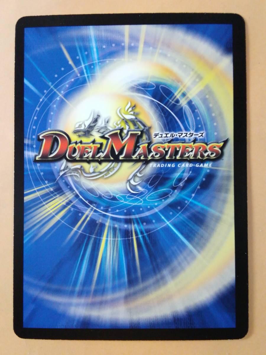 超次元フェアリー・ホール 109/110 DM36 デュエルマスターズ_画像2