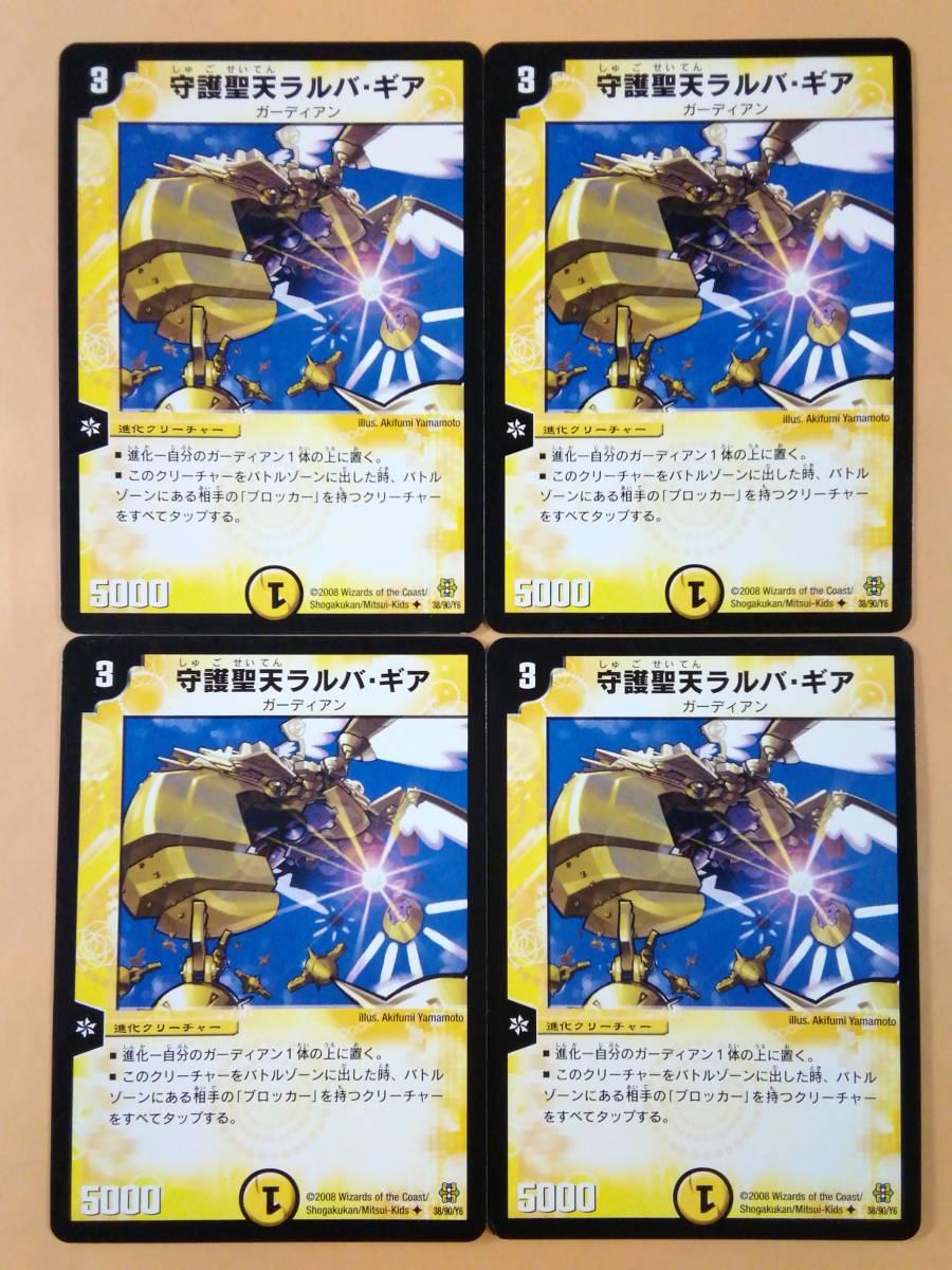 守護聖天ラルバ・ギア 38/90/Y6 デュエルマスターズ 4枚セット_画像1