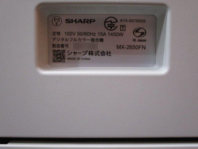 A02951◎トナーフル!◎ シャープ A3 カラー複合機/SHARP MX-2650FN ★無線LAN・Mac対応★コピー/FAX/プリンタ/スキャナ◎トナー残量良好_画像8