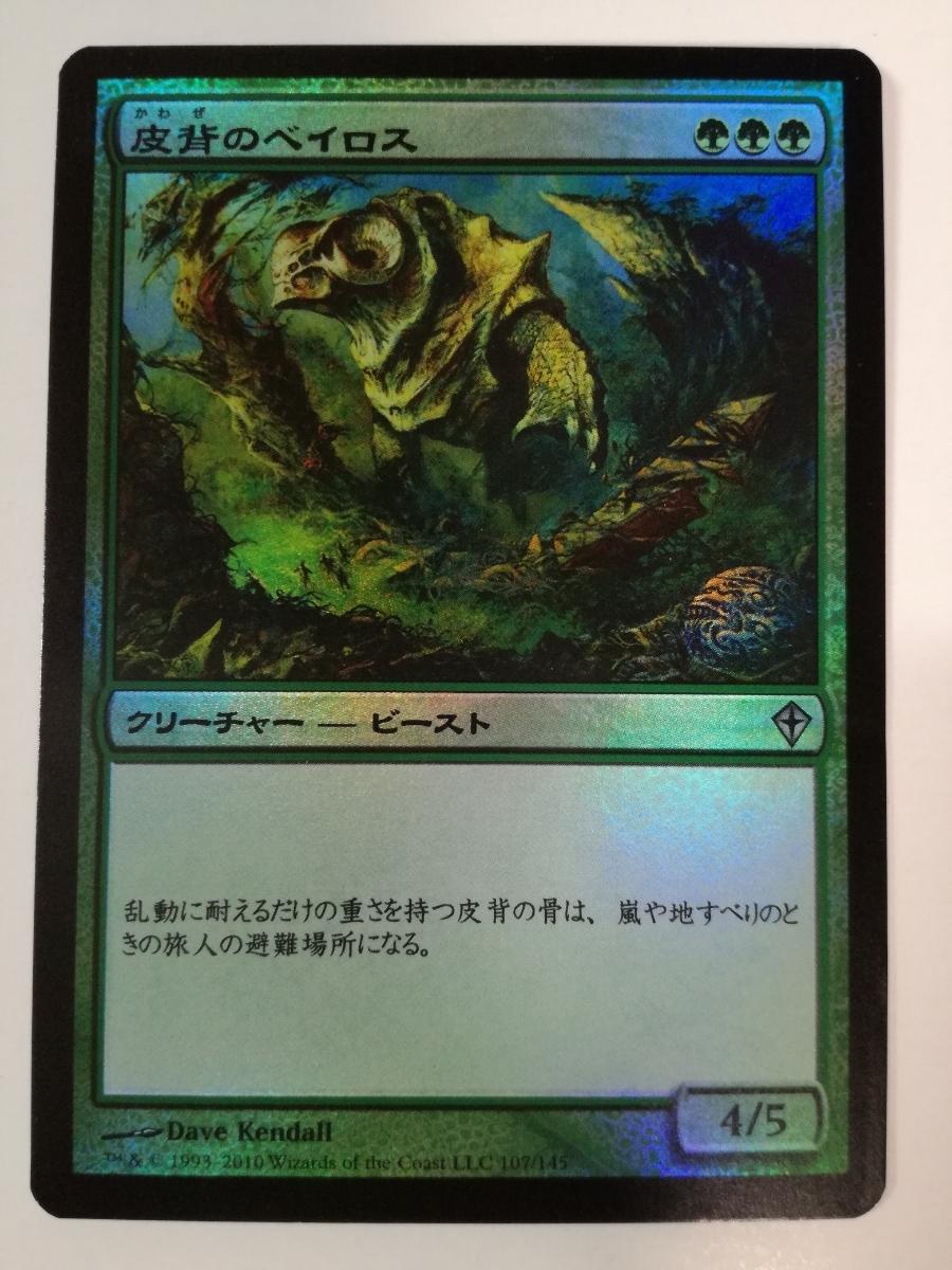 MTG 皮背のベイロス WWK 日本語版 Foil 2枚セット 微傷_画像4