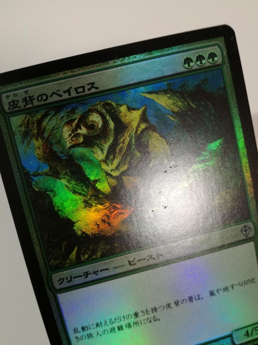 MTG 皮背のベイロス WWK 日本語版 Foil 2枚セット 微傷_画像3
