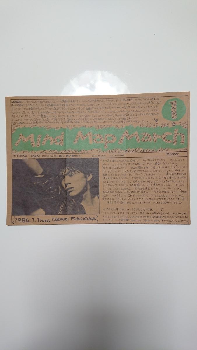 尾崎豊ファンクラブ会報「Mind Map March」No1